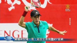 網壇新台灣一哥!莊吉生表現登ATP官網