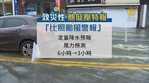 致災性熱低壓 比照颱風警報3小時更新一報