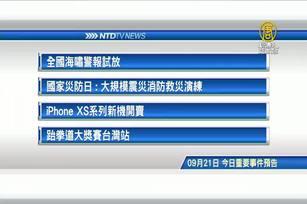 9月21日 台灣重要活動預告