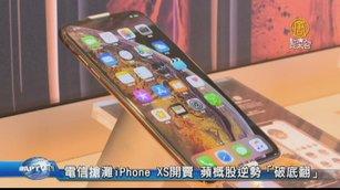 電信搶灘iPhone XS開賣 蘋概股逆勢「破底翻」