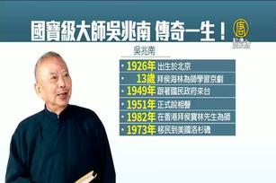 傳奇一生落幕 相聲國寶吳兆南享壽93歲
