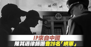 IP來自中國 陳其邁律師團告20名「網軍」|台灣速速看