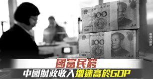 國富民窮 中國財政收入增速高於GDP