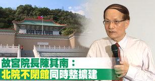 故宮院長陳其南:北院不閉館同時整擴建fb