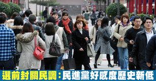 選前封關民調:民進黨好感度歷史新低fb