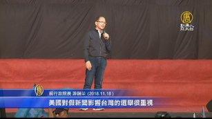 中共拿九合一選舉練兵 前後閣揆警告假新聞