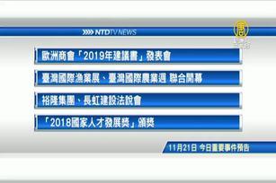 11月21日 台灣重要活動預告