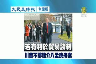 12月13日 大紀元,台灣版