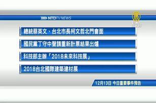 12月13日台灣重要活動預告