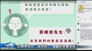 回應蔡明忠「追稅說」 財政部臉書發話了