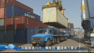 「中國製造2025」傳修改 能達美方要求?