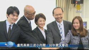 盧秀燕第三波小內閣:台中素人參政