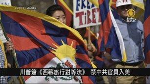 川普簽《西藏旅行對等法》 禁中共官員入美 寰宇掃描