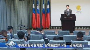 中共施壓外企矮化 台灣籲國際不容「邪惡意圖」