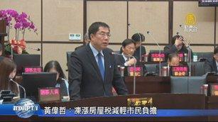 黃偉哲:凍漲房屋稅減輕市民負擔