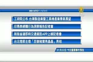 1月22日 台灣重要活動預告