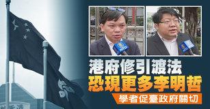 港府修引渡法恐現更多李明哲 學者促臺政府關切