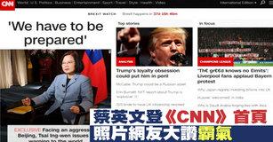 蔡英文登《CNN》首頁 照片網友大讚霸氣 台灣速速看