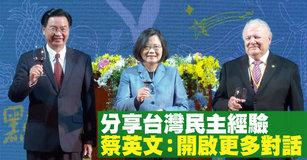 分享台灣民主經驗 蔡英文:開啟更多對話