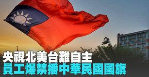 央視北美台難自主 員工爆禁播中華民國國旗|中國一分鐘