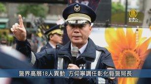 警界高層18人異動 方仰寧調任彰化縣警局長|台灣速速看