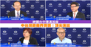神韻台中爆滿加座 中台灣政商界齊讚:頂尖演出