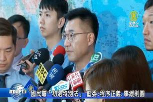 國民黨「初選特別法」 藍委:程序正義.事緩則圓