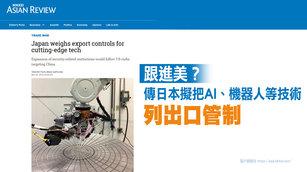 跟進美? 傳日本擬把AI、機器人等技術列出口管制|寰宇掃描
