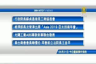 5月21日 台灣重要活動預告