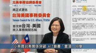 小英賀台美關係突破 AIT臉書「置頂」分享|台灣速速看