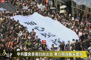 中共蠶食香港自由法治,港人舉「痛心疾首」橫幅抗議。