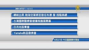 6月27日 台灣重要活動預告