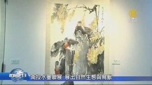南投水墨聯展 展出自然生態與鳥獸