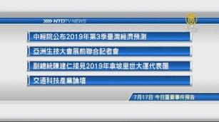 7月17日 台灣重要活動預告