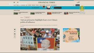 英《金融時報》揭中共控台媒細節 陸委會關注