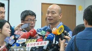 高雄市府將改組 韓國瑜否認選舉考量