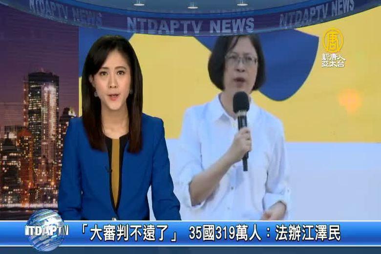 「大審判不遠了」35國近320萬人:法辦江澤民