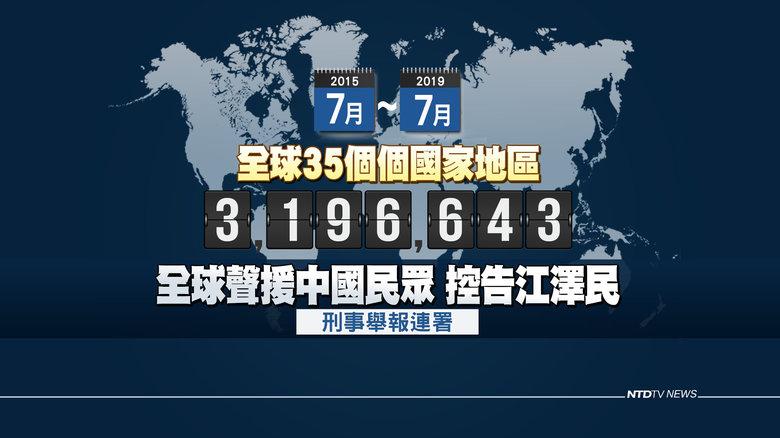 歷時近4年,近320萬人舉報要求法辦江澤民的反人類罪行,聲援20多萬中國法輪功學員及家屬控告江澤民。(製圖/新唐人)