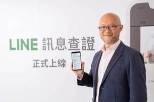 LINE訊息查證平台上線  邀全民齊力抗假新聞。(LINE提供)