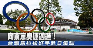向東京奧運邁進!台灣馬拉松好手赴日集訓