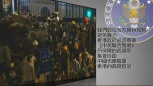 美國國務院針對香港問題的背景說明