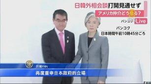外長會談仍無解 日最快今「白名單」剔除韓