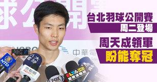 台北羽球公開賽周二登場 周天成領軍盼能奪冠