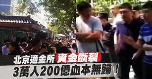 北京通金所資金斷裂 3萬人200億血本無歸!|中國一分鐘