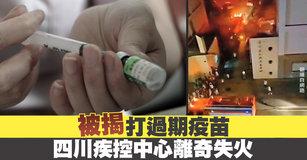 被揭打過期疫苗 四川疾控中心離奇失火