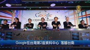 Google在台灣第2座資料中心 落腳台南 財經100秒