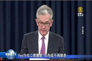 Fed今年二度降息 年內或不再降息