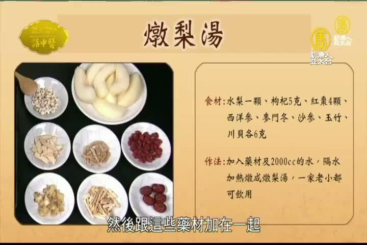 中醫師捐贈台中圖書館談古論今話中醫DVD - 新唐人亞太電視台