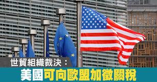 世貿組織裁決:美國可向歐盟加徵關稅