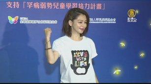 徐若瑄做公益 金馬淪遺珠「不被淘汰就好」